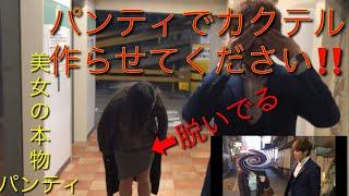 【美女に10万円でパンツ買取】渋谷美女のパンティチェック !