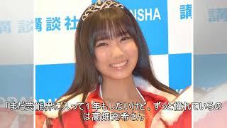ミスマガジン、15歳・沢口愛華ら白ビキニ