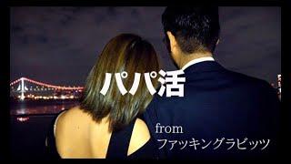『パパ活』fromキングラビッツ 11thシングル