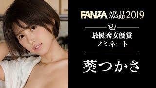 葵つかさ 意気込み動画 – FANZAアダルトアワード2019
