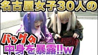 【JK】名古屋女子のバッグの中身を暴露!【コンドーム!?】
