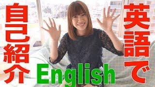 神崎紗衣 英語で自己紹介 グラビア学園  Self-introduction in English Sae Kanzaki