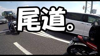 【#2 motovlog】尾道下ネタ多めツーリング