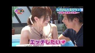 水道橋博士のムラっとびんびんテレビ#21 ゲスト:波多野結衣