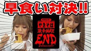 【無理】激辛ペヤングMAXEND死ぬ気で食い切った!?!?