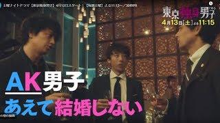#高橋一生 キスシーンも!「東京独身男子」PR動画公開 YT動画倶楽部