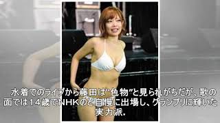藤田恵名 白ビキニで登場、黒に生着替え…商標登録にも意欲/デイリースポーツ online