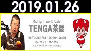 2019.01.26 ケンドーコバヤシ ~TENGA茶屋~ アインシュタイン、紗倉まな