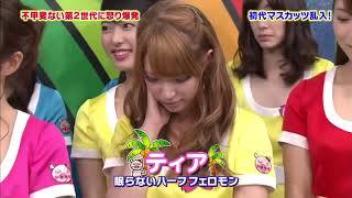 [Japan TV] マスカットナイト 06 麝香葡萄之夜 初代恵比寿マスカッツOG乱入(後編)