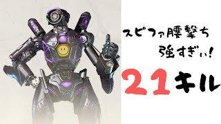 【Apex Legends】スケスケごり押し21kill【最後の一撃はガバい】
