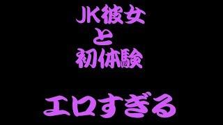 【エロい体験談】JKの彼女と初体験した高校生時代の淡い思い出【青春】