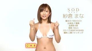 紗倉まな可愛い!! SOD専属女優增員中