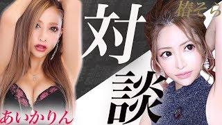 【 激白 】歌舞伎町 No.1キャバ嬢 が 人生 の厳しさについて語ります。