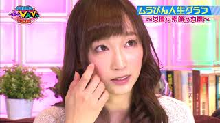水道橋博士のムラっとびんびんテレビ#10 ゲスト:蓮実クレア FULL 720p