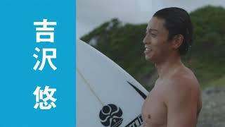 主演・吉沢悠×ヒロイン・馬場ふみか×サーフィン/映画『ライフ・オン・ザ・ロングボード 2nd Wave』予告編30秒