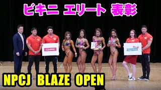ビキニ エリート表彰 / Blaze Open / Bikini elite Awards ceremony