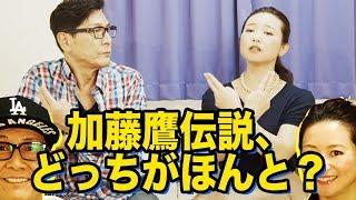 加藤鷹伝説、どっちがほんと? | 加藤鷹公式チャンネル