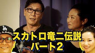 スカトロ竜二伝説 パート2 | 加藤鷹公式チャンネル