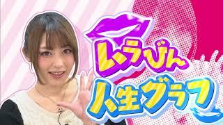 水道橋博士のムラっとびんびんテレビ#06 ゲスト:桜井あゆ FULL 720p