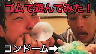 【コラボ】大爆笑!!キチガイ炸裂コンドームで遊んでみた!!