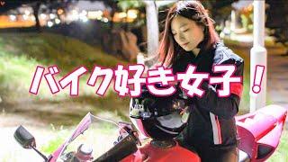 バイク好き女子!23才Eカップの愛車はピンクのCBR1000RR