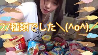 【溶けたアイスでベチョベチョ!】2016年夏!コンビニの新作アイス全種類食べてみた!?