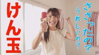 大川成美 けん玉に挑戦! グラビア学園 Playing with kendama Narumi ookawa