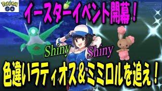 色違いラティオス&ミミロルを追え! Shiny Latios Buneary Pokémon GO
