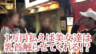 【エロ企画!!】レペゼン地球様が10円乳首だったから俺たちは1万円払います!!