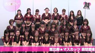 恵比寿★マスカッツ 喜怒愛楽TOUR 宣傳視頻