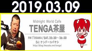 2019 03 09 ケンドーコバヤシ ~TENGA茶屋~ アインシュタイン、紗倉まな