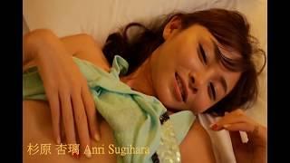 Japanese Model 杉原杏璃 Anri Sugihara Vlog