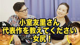 小室友里さん代表作を教えてください→女尻! | 加藤鷹公式チャンネル