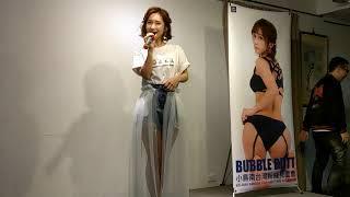 小島南 台灣粉絲見面會 小島みなみ KOJIMA MINAMI FAN MEETING IN TAIWAN