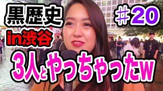 「付き合ってるのに3人とエッチしっちゃったw」渋谷女子の黒歴史がヤバかった #20