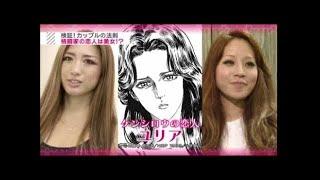 極嬢ヂカラ 女×男「最新恋愛スタイル」 1/2