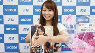 白石茉莉奈さん 5冊目の写真集『Oh,boy! 』発売!☆書泉チャンネル