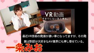 アダルトVRレビュー【一条みお】12
