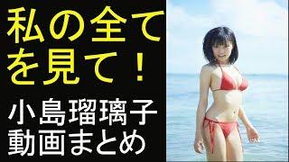 【必見!】小島瑠璃子、美バストくっきり 白ビキニで大人の色気が・・・                     (豆やん芸能チャンネル)