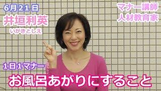 『井垣利英のひと言マナー美人』 お風呂のマナー 6月21日