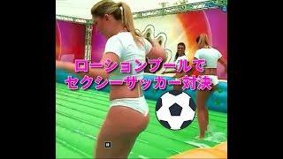 ビキニのセクシー美女がローションプールでサッカー対決