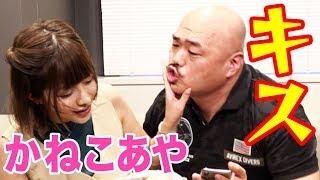 【かねこあや】エロかわ美人YouTuberにキス出来たらどうなるか?結果が衝撃すぎて【閲覧注意】