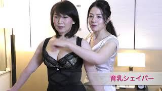 グラマーさん:Chabi流育乳ブラ&補整下着フィッティング(脇肉・下垂・ぽっこりお腹にお悩み)~バストアップ&ヒップアップ!