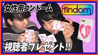 【フィンドム】女性用コンドームのがあるんだって!【商品説明】