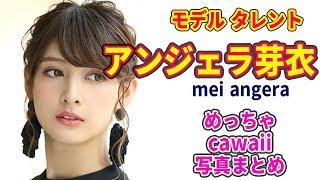 アンジェラ芽衣☆mei angera☆東京ガールズコレクション 関西コレクション  東京ガールズラン