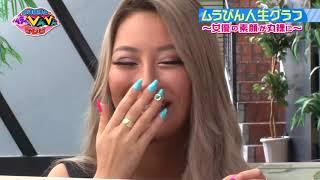 水道橋博士のムラっとびんびんテレビ#23 ゲスト:AIKA FULL 720p'
