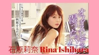 AV女優 | 石原莉奈 Rina Ishihara | My Boss Is a Crazy man