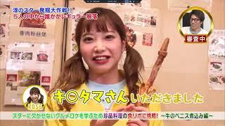 中京テレビ 淳のスター発掘大作戦 !! ROSE & 藤原 亜紀乃が、牛の『ち〇こ』を食べる♡
