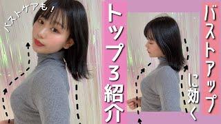 【バストケア】私がバストアップに効いたTOP3!!!!紹介します💓 by 桃桃