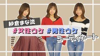 """紗倉まなが思う!""""女性ウケ男性ウケコーデ"""""""